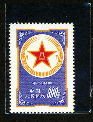 China, 1953, Military Stamp, Lila,   1 Piece