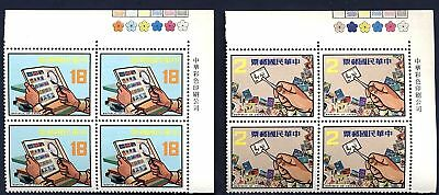 CHINA -1982- Philately Postage Stamps (Issue of 1982)