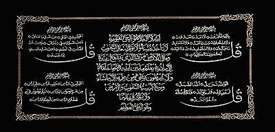 ayatul kursi and 4 kul   BIG SIZE BEST FOR GIFT (SIZE ---  35 * 15  INCH )