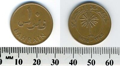 Bahrain 1965 (1385) - 10 Fils Bronze Coin - Palm Tree