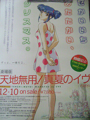 Tenchi Muyo Manatsu No Eve Anime Manga Roll-Up Promo Poster Free Shipping