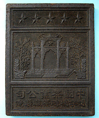 "(China) Vintage Tea Brick Currency Money Compressed Molded ""UNCUT BRICK"" Rare!"