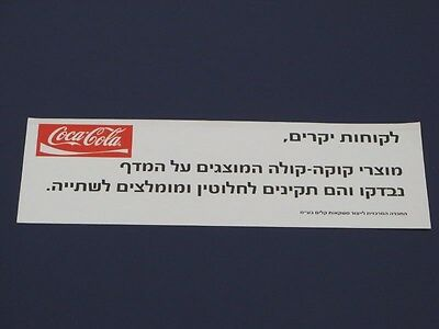 Rare COCA COLA Coke Sign Sticker Card Logo Hebrew Israel collectible Soda ad nr