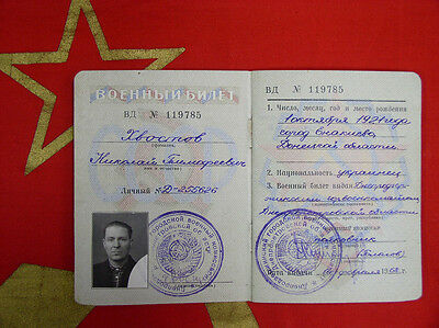 Military ID 1968 WWII 1941-1946 PILOT reserve officer army USSR