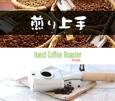 Home Coffee Roaster Self Handy Roasting Aluminum Wood Irijouzu Japanese Master