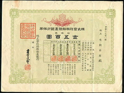 Korea 1920, Chosun-Shiksan Bank(朝鮮殖産銀行) Stock Certificate 500 Won(J)
