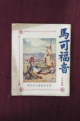 20th Century Chinese Bible - Book of Mark