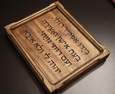 Wood Engraving of the Adon Olam - Jewish Prayer- Hebrew Characters