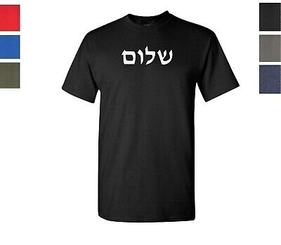 Shalom T-shirt Hebrew Jewish  Peace Shirt SIZES S-5XL