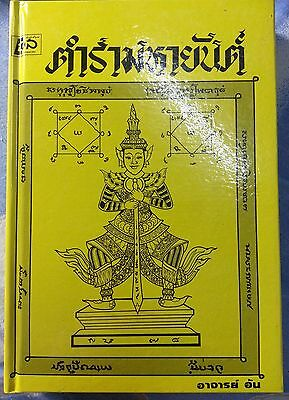 Sak Yant Tattoo Thai Book Amulet Antique Talisman Pattern Magic Buddha Yantra 1