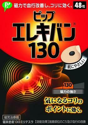 Pip elekiban 130 48pcs magnetic force pain relief patch From Japan