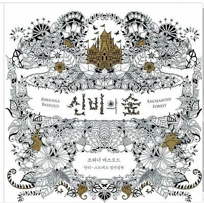 Enchanted Forest An Inky Quest & Coloring Book by Johanna Basford Korean ver.new