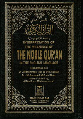 Noble Quran (Medium Size 6 X 8.7 Inch)
