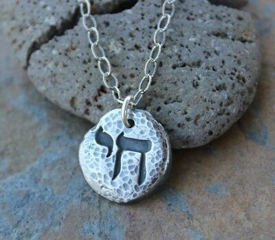 Chai Fragment Necklace- fine silver antiqued handmade charm- Judaism, Hebrew