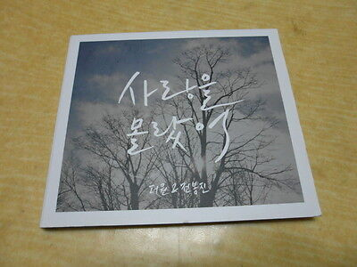 KOREA CD/The One & Jeon Bong jin I did not know love