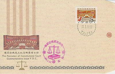 (FDC9X027) CHINA TAIWAN 1994 Constitutional Court First Day Cover FDC