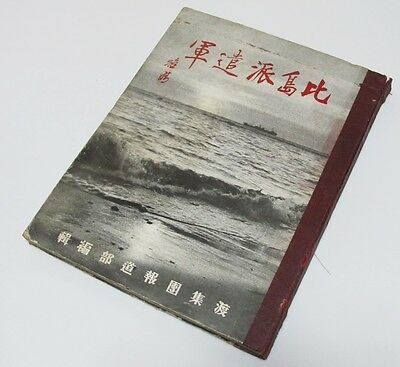 Japanese Imperial Army Philippines Photo book 1943 original period Pacific war