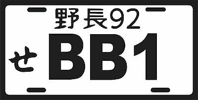 92-96 Honda Prelude Bb1 Japanese License Plate Tag Jdm