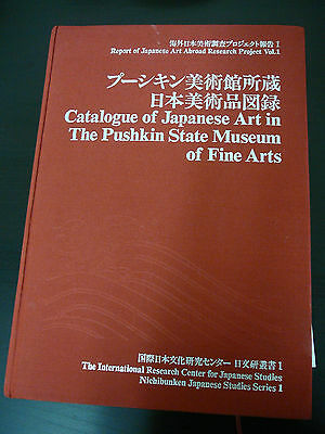 Catalogue of Japanese Art in Pushkin State Museum of Fine Art Prints & Paintings