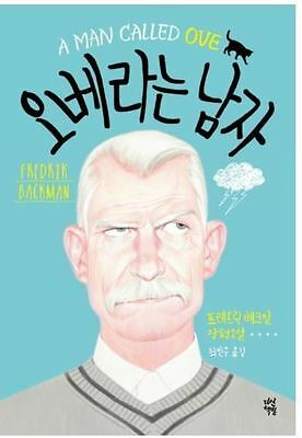 A MAN CALLED OVE / by Fredrik Backman / novel / Korean Edition