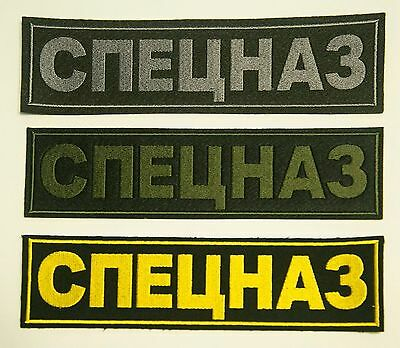 Russian Spetsnaz back patches set
