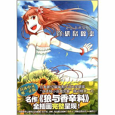Spice and Wolf  Illustrations * Artbook    *   neu