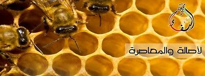 Yemeni Sidr Honey (ilb) - (DHL Shipping) عسل سيدر- %99