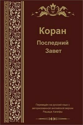 Russian Translation of Quran (Paperback or Softback)