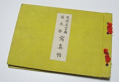 Manchukuo Manchuria enshrinement festival Photo book Japanese Imperial Army 1944