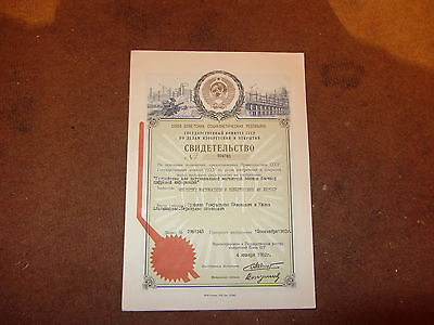 2 rare USSR documents: Patent of invention, Author Certificate, Invent patent
