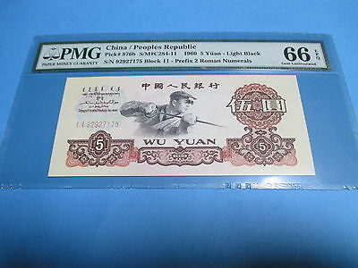 China1960 P# 876b, 5 Yuan Dark Black   PMG 66   GEM  UNC
