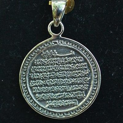 Sterling Silver Islamic Amulet Pendant Ayatul Kursi Holly Quran Protection Round