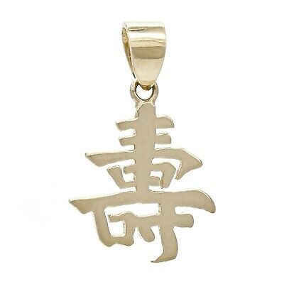 14k Yellow Gold Longevity Long Life Symbol Chinese Lucky Charm Pendant 1.2 grams