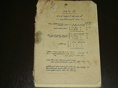 ottoman arabic islamic antique book  stk11