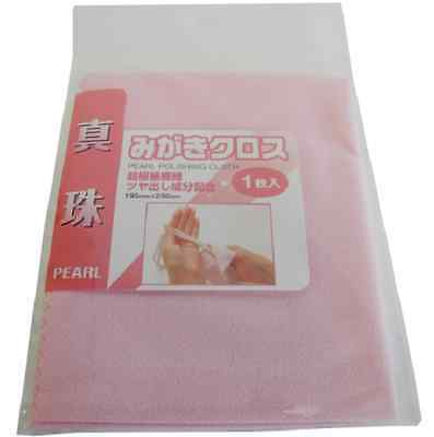 Pearl Polishing Cleaning Cloth Jewellery Clean 195x250mm New - TP1223