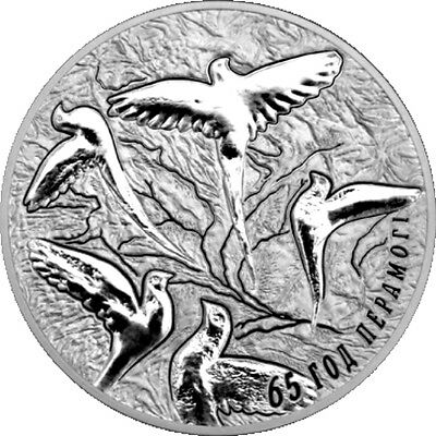 BELARUS 20 ROUBLE SILVER 65th ANNIVERSARY OF SECOND WORLD WAR END 2010