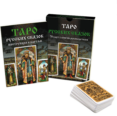 New Deck Tarot Russian Fairy Tales 78 cards Таро Русских Сказок