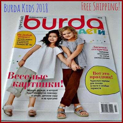 2018 Russian Burda Kids Magazine Sewing Patterns Children Girls Boys Size 68-164