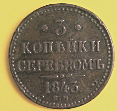 1843 - THREE Kopeks Russia Nicholas 1 (1825 - 1855) E.M Copper Coin