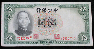 "1936 ""TDLR"" ISSUE-5 YUAN- P213a - CENTRAL BANK OF CHINA - NOTE No:- V582575 U/V"