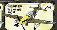 F-Toys 602104-2i P-51D Mustang 1/144