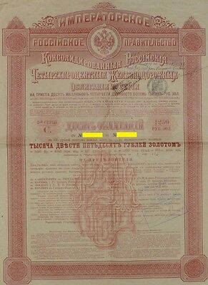 1889 Gold Bond 4%, 10 Shares - 1,250 Gold Roubles- Imperial Government of Russia