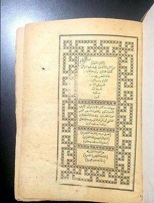 ANTIQE ARABIC ISLAMIC BOOK. QURAN SCIENCES. AL-ETQAN. P in1901 كتاب الإتقان