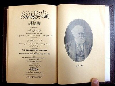 Antique Arabic book in physics. The beauties of nature by Lord Avebury. P 1913