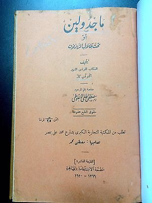 ANTIQE FRENCH NOVEL BOOK IN ARABIC. MAGDOLIN. Printed in 1950 ماجدولين