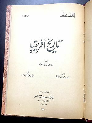 ANTIQE ARABIC HISTORICAL BOOK. TARIKH AFRICA. Printed in 1968 كتاب