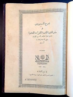 ANTIQE ISLAMIC BOOK. QURAN SCIENCES. Printed in 1923. كتاب