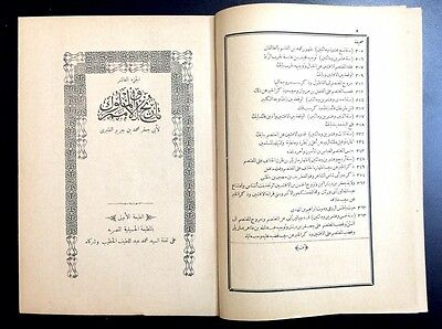 OLD ISLAMIC HISTORICAL BOOK. Tarikh al-Tabari History of the Prophets and Kings