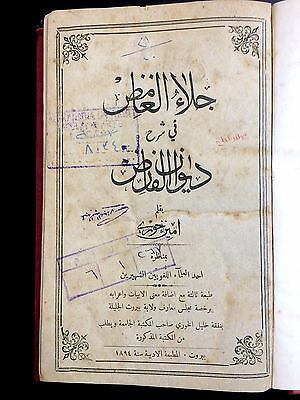 ANTIQE BOOK. ARABIC POEM EXPLANATION OF DIWAN IBN AL-FARED. P 1894 in Beirut