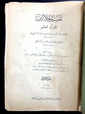 Antique Islamic Book. Tafsir Al-Quran Al-Jalalayn.  1954 تفسير الجلالين